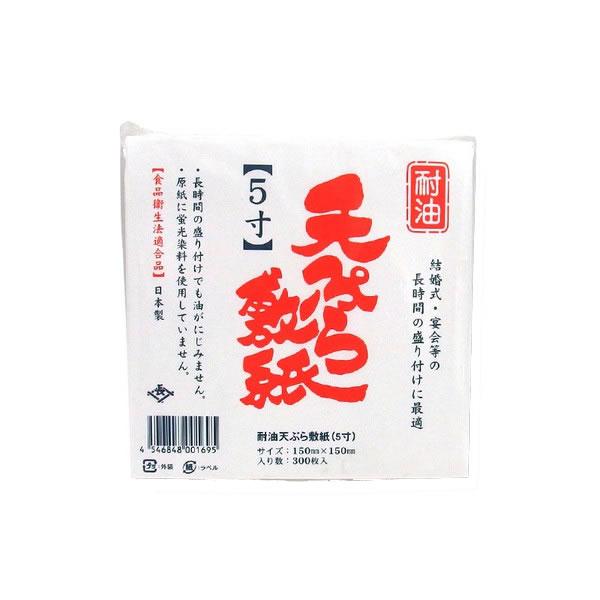 耐油天敷 5寸 (20束)【イージャパンモール】