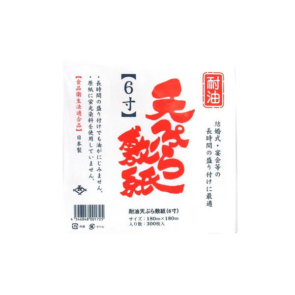 耐油天敷 6寸 300枚入 (20束)【イージャパンモール】