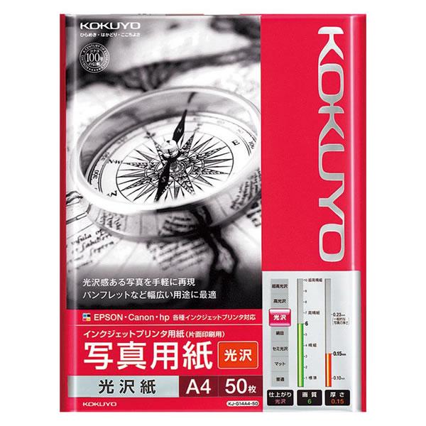 【キャッシュレス5%還元】KJ-G14A4-50 IJ光沢A4 (20束)【イージャパンモール】