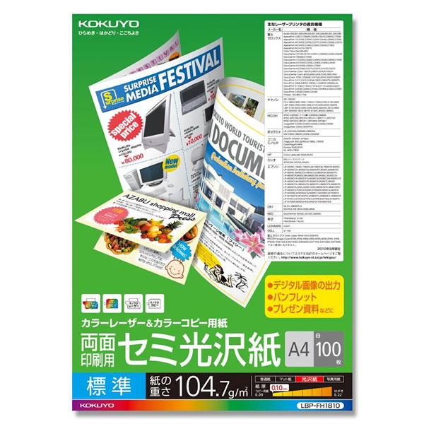 LBP-FH1810 光沢紙A4 (20束)【イージャパンモール】
