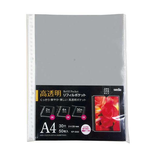 【キャッシュレス5%還元】KP3435 リフィルポケット 高透明 50P (20袋)【イージャパンモール】