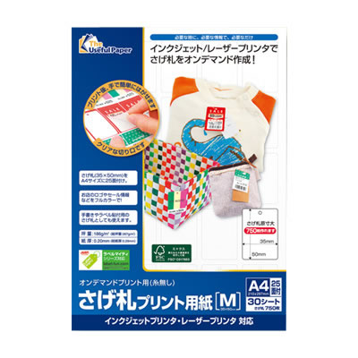 UPTPM-30 提札プリント用紙 M (50束)【イージャパンモール】