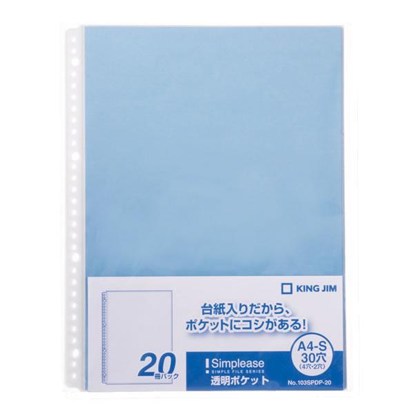 【キャッシュレス5%還元】103SPDP-20アオ 透明ポケット 20P (50パック)【イージャパンモール】