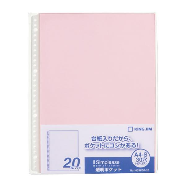 【キャッシュレス5%還元】103SPDP-20ヒン 透明ポケット 20P (50パック)【イージャパンモール】