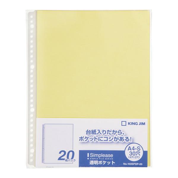 【キャッシュレス5%還元】103SPDP-20キイ 透明ポケット 20P (50パック)【イージャパンモール】