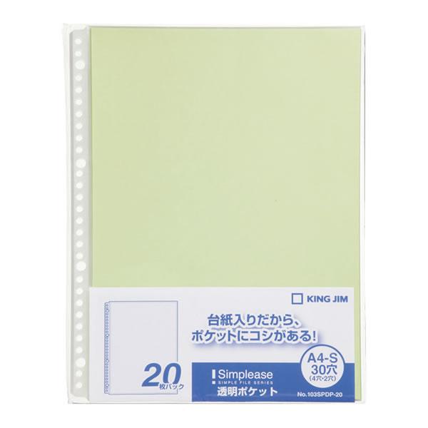 【キャッシュレス5%還元】103SPDP-20キミ 透明ポケット 20P (50パック)【イージャパンモール】