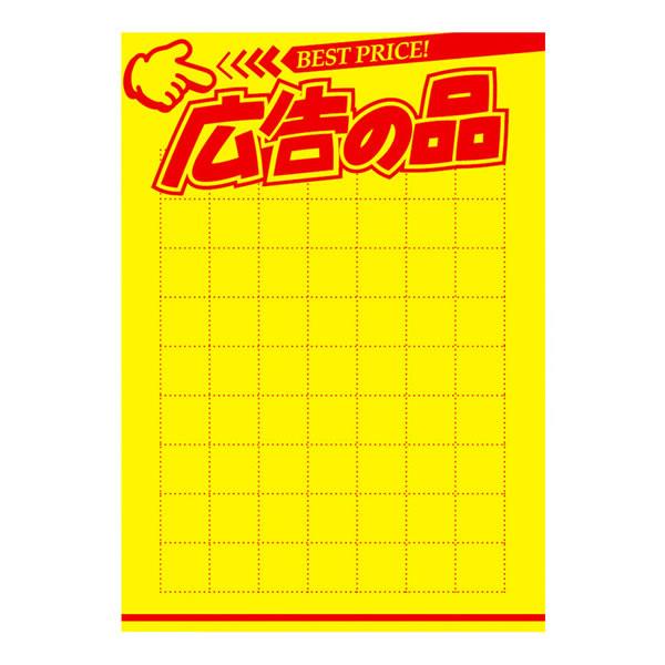 【キャッシュレス5%還元】11A1924 キP コウコクノシナ (50冊)【イージャパンモール】