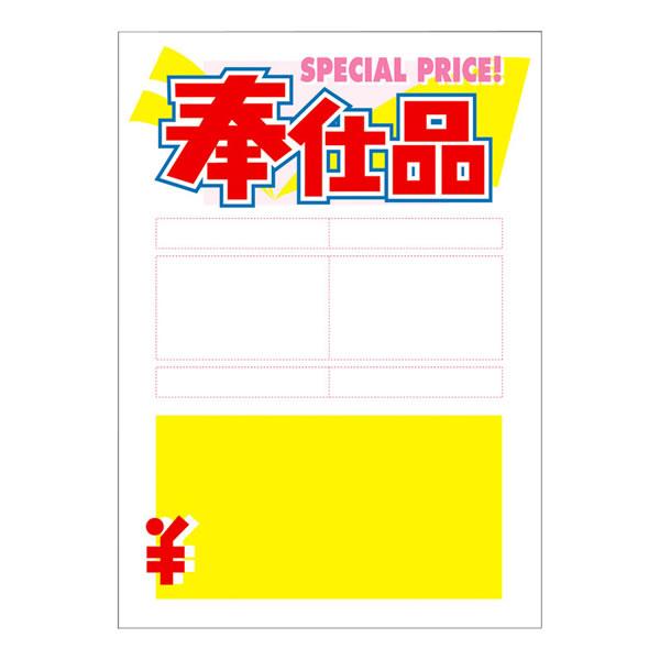 12S3062 レイアウトPOPヨウ (50冊)【イージャパンモール】