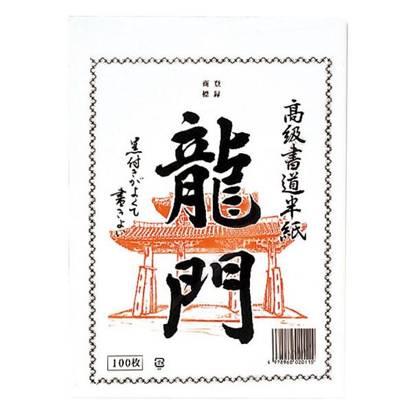 ハ0962 龍門半紙 100P (60束)【イージャパンモール】