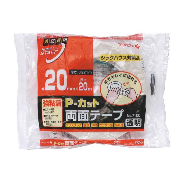 7100 P-カット両面テープ 20×20 (90巻)【イージャパンモール】