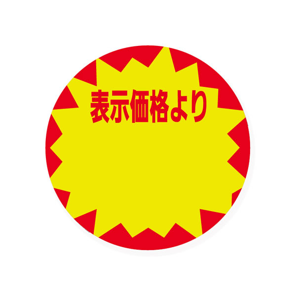 026144501 PB3用ラベル 表示価格蛍光黄 (100巻)【イージャパンモール】