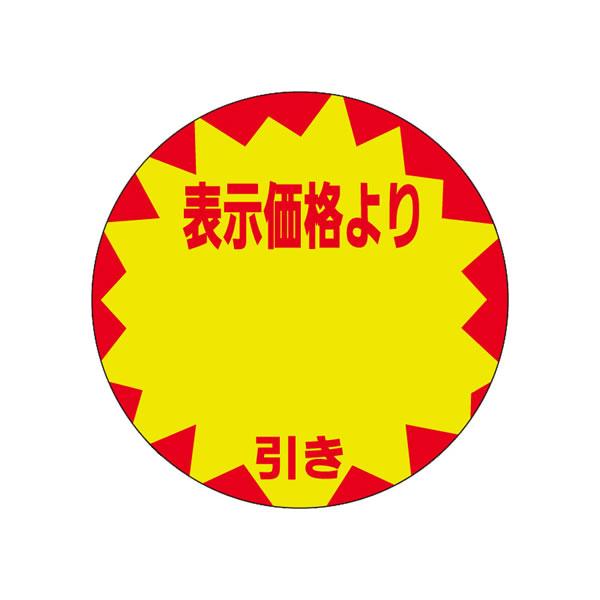026145251 PB3用ラベル 表示価格より引 (100巻)【イージャパンモール】