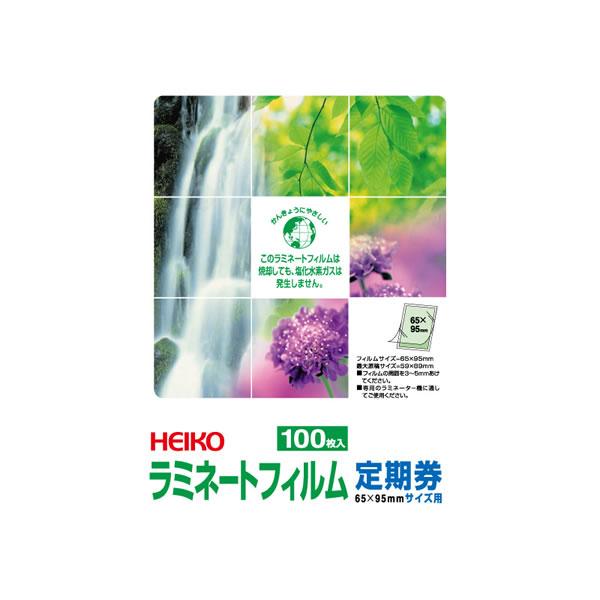 【キャッシュレス5%還元】ヘイコー ラミネートフィルム 65×95 (10000枚)【イージャパンモール】