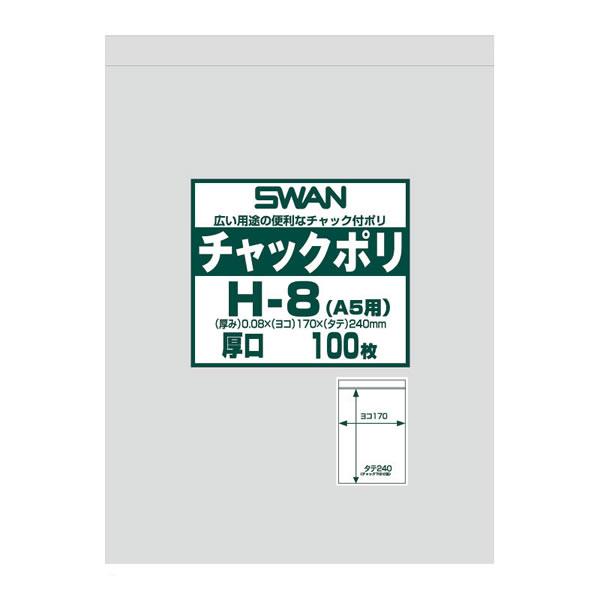 スワン チャックポリ H-8(A5用) 100枚入 (1700枚)【イージャパンモール】