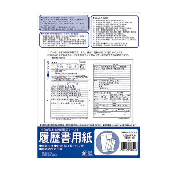 リ-30 履歴書用紙 B4 4枚入 (200冊)【イージャパンモール】