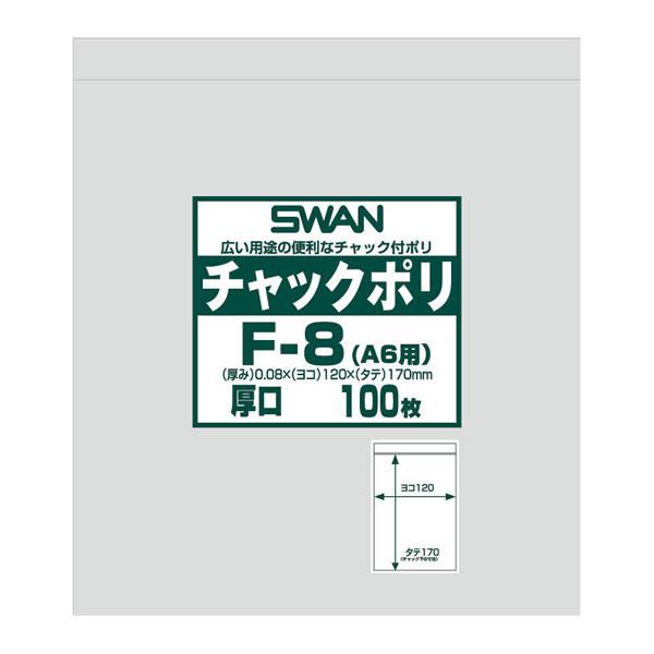 スワン チャックポリ F-8(A6用) 100枚入 (3000枚)【イージャパンモール】