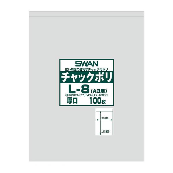 スワン チャックポリ L-8(A3用) 100枚入 (400枚)【イージャパンモール】
