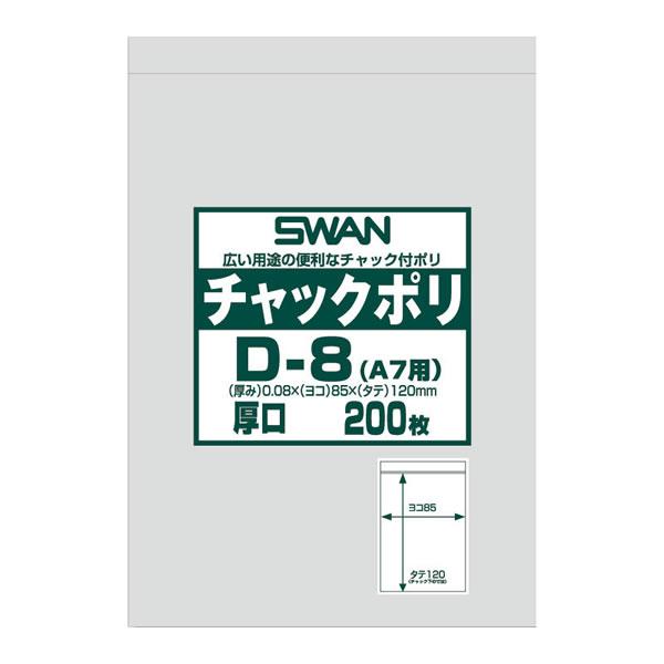 スワン チャックポリ D-8(A7用) 200枚入 (6000枚)【イージャパンモール】
