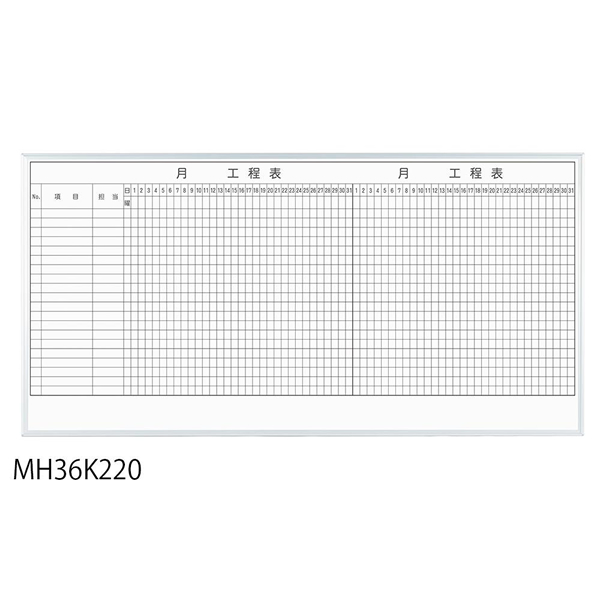 【送料無料】馬印 レーザー罫引 2ヶ月工程表 3×6(1810×910mm) 20段 MH36K220【生活雑貨館】