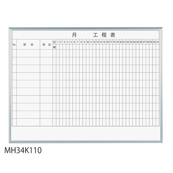 【送料無料】馬印 レーザー罫引 月工程表 3×4(1210×910mm) 10段 MH34K110【生活雑貨館】