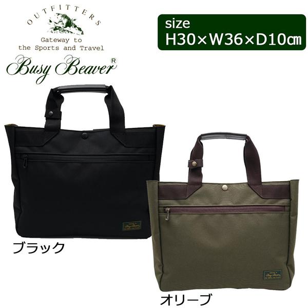 【送料無料】Busy Beaver (ビジィ BB1843・ビーバー) 2way ツーウェイトート 2way BB1843 オリーブ Beaver・600【生活雑貨館】, きものレンタル さくら:87e577ec --- mecpharma.com.tr