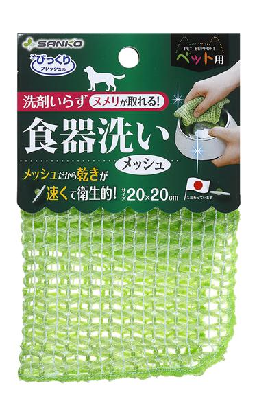 ★まとめ買い★ ペット用食器洗い メッシュ ×400個【イージャパンモール】