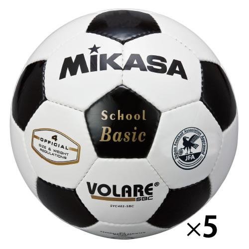 サッカーボール検定球4号 白×黒(5個)【返品・交換・キャンセル不可】【イージャパンモール】