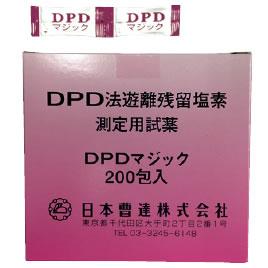 【キャッシュレス5%還元】DPDマジック200包入(粉末)【返品・交換・キャンセル不可】【イージャパンモール】
