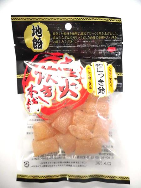 送料無料 まとめ買い 吉岡製菓所 大注目 人気の製品 ×10個 イージャパンモール 辛口にっき飴