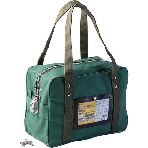 【キャッシュレス5%還元】ヒサゴ 鍵付きセキュリティバッグ A4用 グリーン 1個