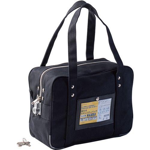【キャッシュレス5%還元】ヒサゴ 鍵付きセキュリティバッグ A4用 ブラック 1個
