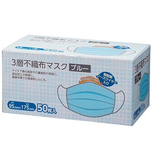 クラフトマン 3層不織布マスク ブルー 1セット(3000枚:50枚×60箱)