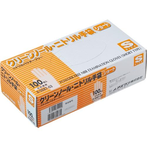 アズワン クリーンノール ニトリル手袋 ショート(パウダーフリー) ホワイト S 1セット(1000枚:100枚×10箱)