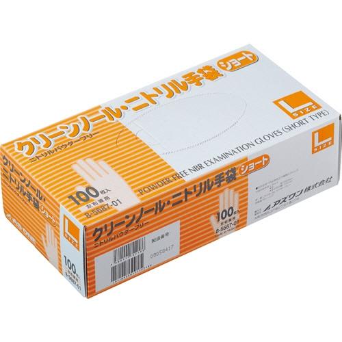 アズワン クリーンノール ニトリル手袋 ショート(パウダーフリー) ホワイト L 1セット(1000枚:100枚×10箱)