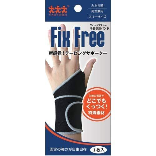 【キャッシュレス5%還元】スリーランナー fix free(フィックスフリー) 手首保護バンド ×12個【イージャパンモール】