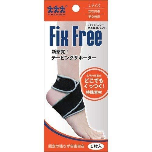 スリーランナー fix free(フィックスフリー) 足首保護バンドL ×12個【イージャパンモール】