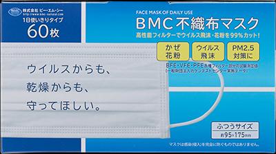 BMC BMC不織布マスク ふつう ×40個【イージャパンモール】