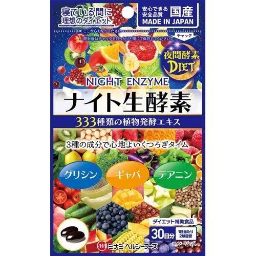 ミナミヘルシーフーズ MHFナイト生酵素 ×48個【イージャパンモール】