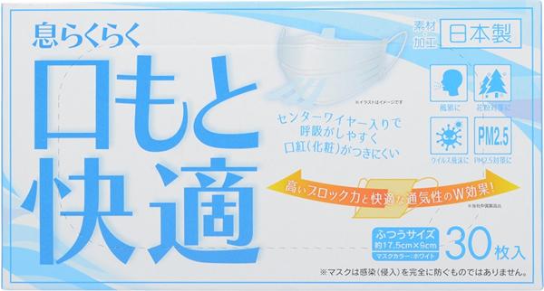 アズフィット 息らくらく 口もと快適マスク ふつうサイズ ×50個【イージャパンモール】