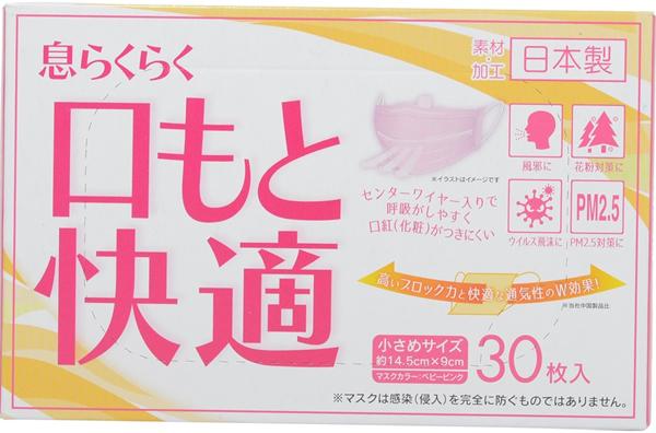 アズフィット 息らくらく 口もと快適マスク 小さめサイズ ベビーピンク ×50個【イージャパンモール】
