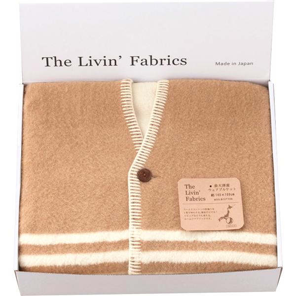 【送料無料】The Livin' Fabrics 泉大津産ウェアラブルケット ブラウン LF82125【代引不可】【ギフト館】
