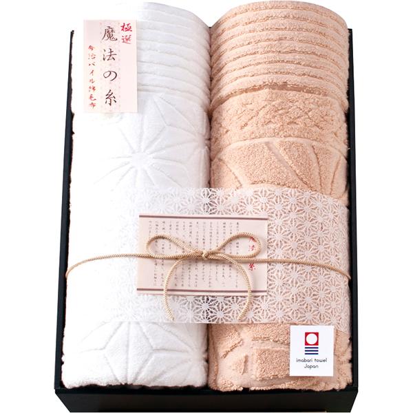 【送料無料】極選 魔法の糸 今治製パイル綿毛布(タオルケット)2P AI-25020【代引不可】【ギフト館】