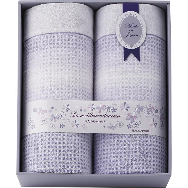 【送料無料】西川リビング メイユール 日本製ワッフル織りタオルケット2P 2241-00040【代引不可】【ギフト館】