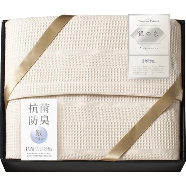 【送料無料】ミューファン  銀の糸 ワッフルケット(抗菌防臭加工) MFK-81100【代引不可】【ギフト館】