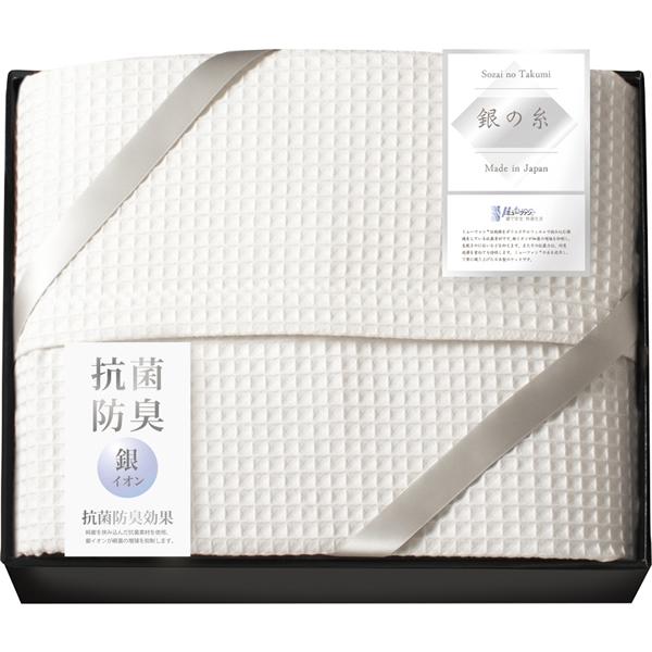 【送料無料】ミューファン  銀の糸 ワッフルケット(抗菌防臭加工) MFK-81150【代引不可】【ギフト館】