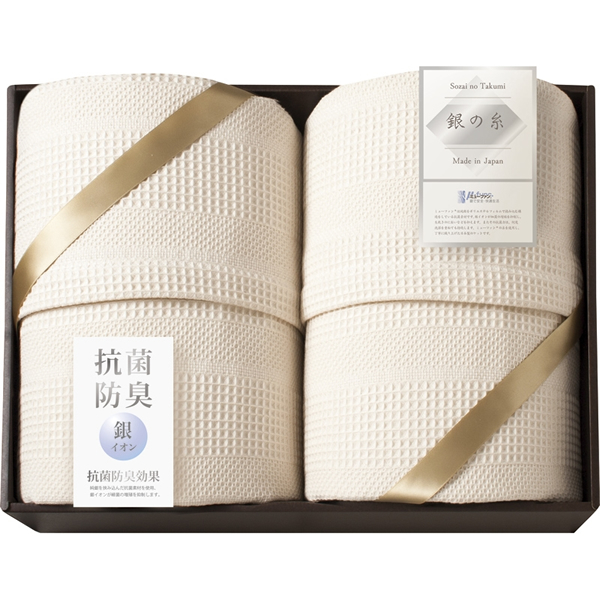 【送料無料】ミューファン  銀の糸 ワッフルケット2P(抗菌防臭加工) MFK-81200【代引不可】【ギフト館】