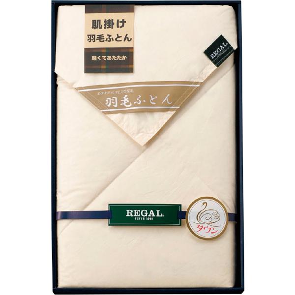 【送料無料】リーガル 羽毛肌掛けふとん RGH-31502【代引不可】【ギフト館】