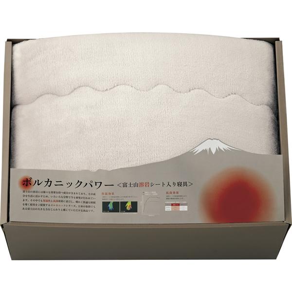 【送料無料】ボルカニックパワー 富士山溶岩シート入りボアふとん VOP8200【代引不可】【ギフト館】