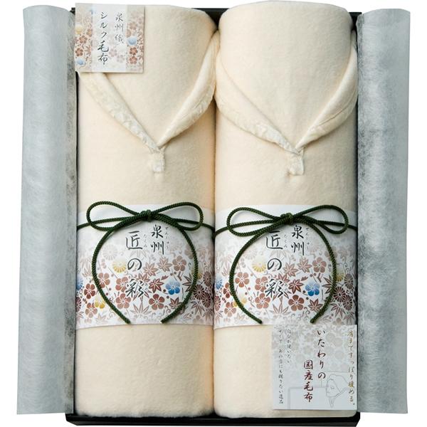【送料無料】泉州匠の彩 肩あったかシルク混綿毛布2P WES-30030【代引不可】【ギフト館】