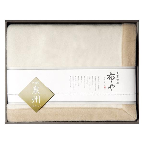 【送料無料】東京西川 布や 泉州のウール毛布(毛羽部分) FST2051500【代引不可】【ギフト館】